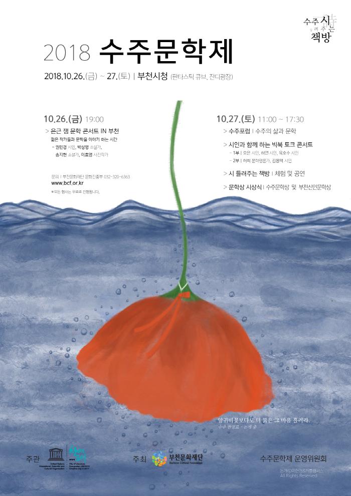 ▲ 2018 수주문학제 포스터