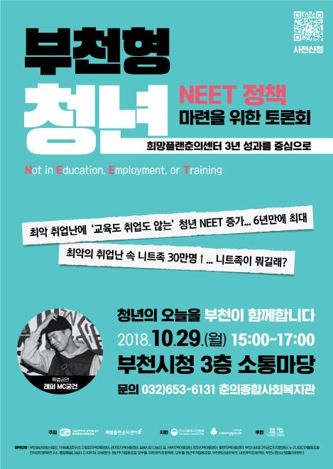 부천형 청년 NEET 정책 마련을 위한 토론회 포스터.