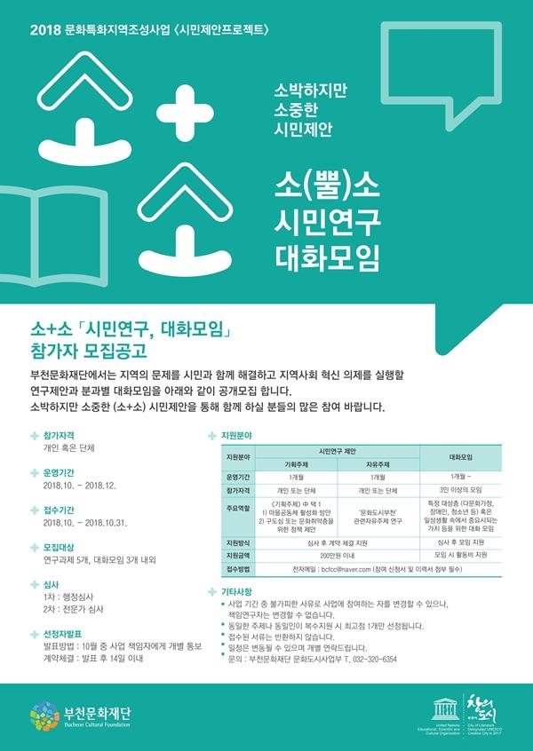 ▲ 소+소시민연구대화모임모집공고