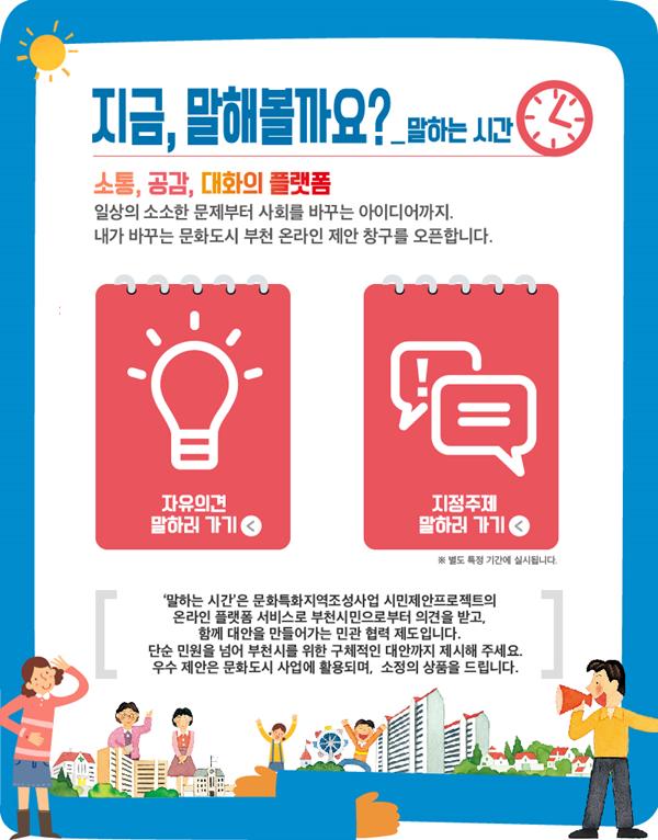 ▲ 온라인시민제안플랫폼 안내문