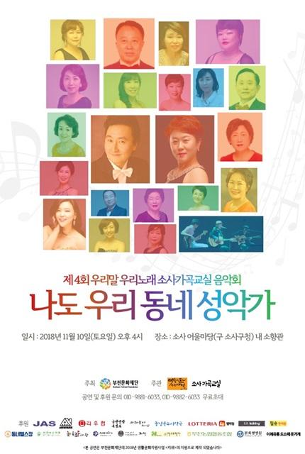 ▲ 부천생활문화지원사업 금요작은음악회