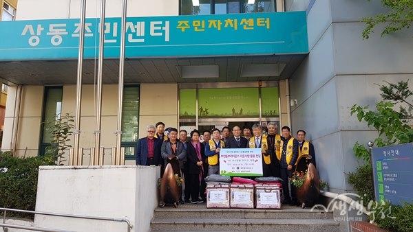 ▲ 부천동부라이온스, 상동주민센터에 난방용품 전달