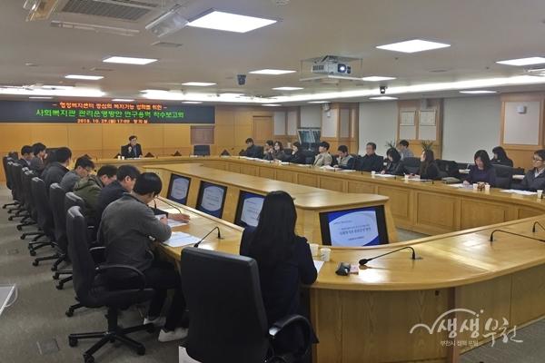 ▲ 부천시 사회복지관 관리운영방안 연구용역 착수보고회