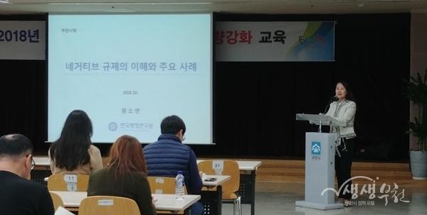 ▲ 인·허가 담당 공무원 규제개혁 역량강화 교육