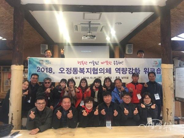 ▲ 오정동 복지협의체 역량강화 워크숍 개최
