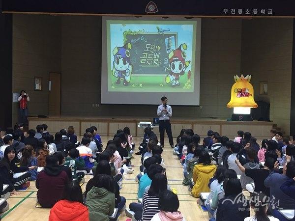 ▲ 도전골든벨 대회를 하고 있는 부천동초등학교 학생들
