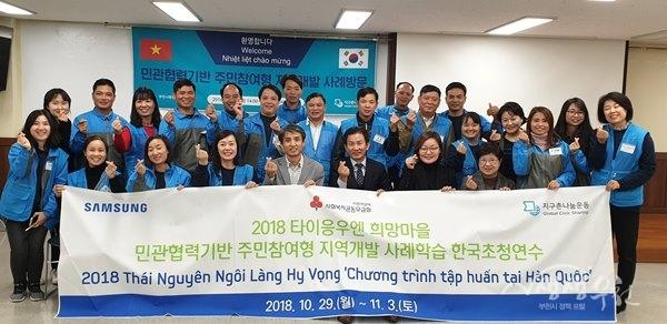 ▲ 베트남 타이응우엔성 대표단과 부천시 관계자들이 기념사진을 찍고 있다.