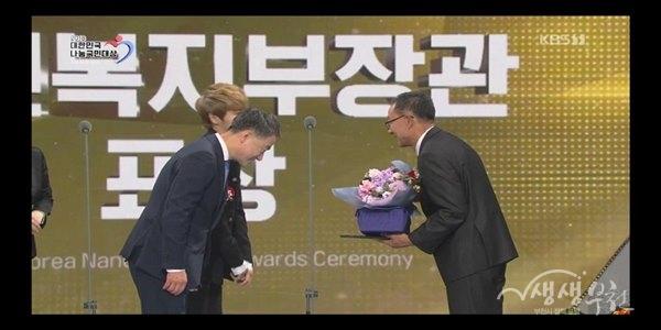 ▲ 원종1동 이봉신 K.N.C.숯불바베큐치킨 대표가 '대한민국 나눔국민대상 보건복지부 장관상'을 수상했다.