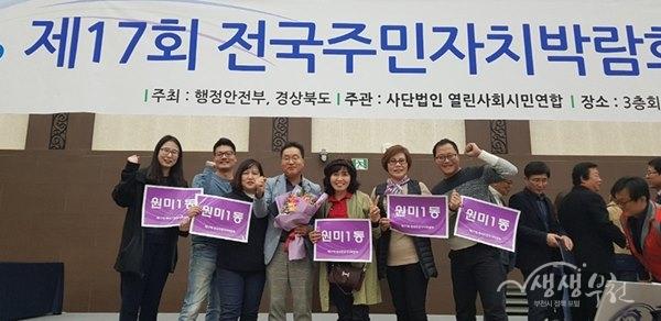 ▲ 원미1동, 제17회 전국주민자치박람회에서 우수상 수상