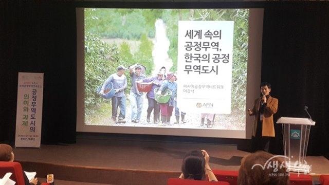 ▲ 이강백 한국공정무역마을위원회 위원장이 주제발표를 하고 있다.
