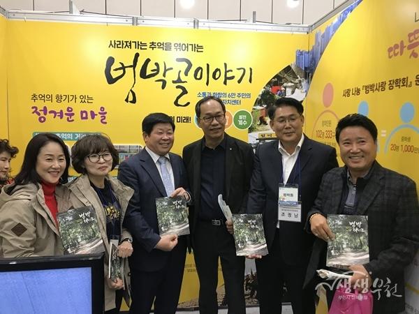 ▲ 주민자치 분야 우수상을 수상한 범박동