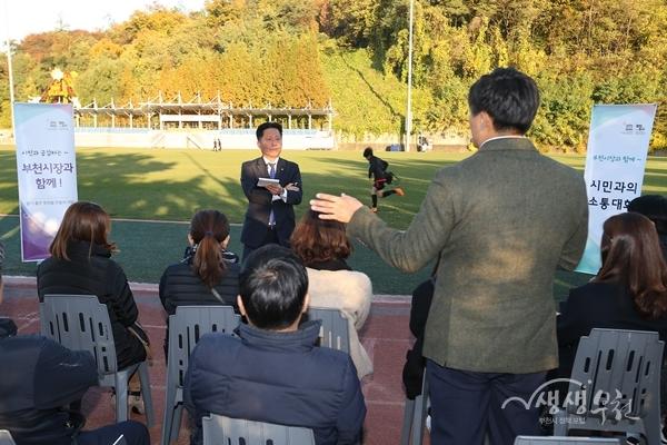 ▲ 부천FC1995 프로축구단 산한 U-12세 선수 학부모의 애로사항을 듣고 있는 장덕천 부천시장