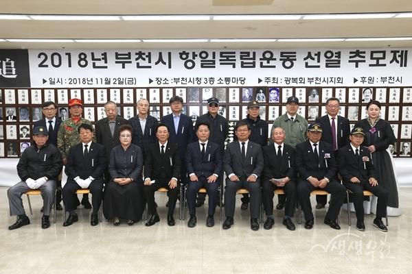▲ 항일독립운동 선열 추모제 참석자들이 기념촬영을 하고 있다.