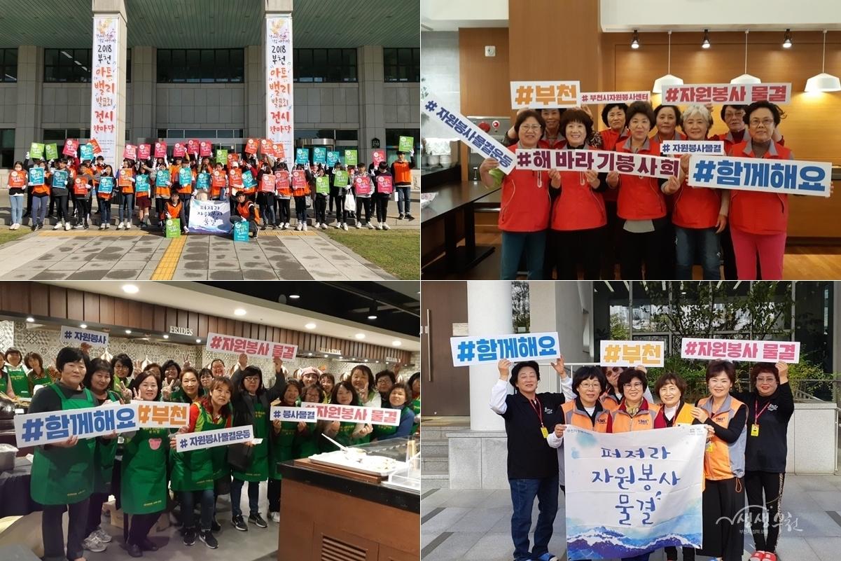 ▲ 자원봉사 물결운동에 참여하고 있는 다양한 봉사단체들