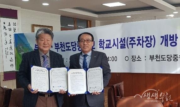 ▲ 민승용 부천시 교육사업단장(오른쪽)과 진병구 도당중학교장