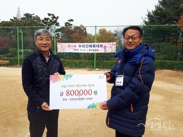 ▲ 온누리상품권을 전달하고 있는 이재풍 회장(오른쪽)과 박삼성 심곡3동장