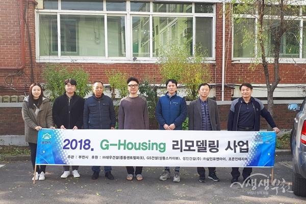 ▲ G-Housing 사업을 마친 후 관계자들이 기념촬영을 하고 있다.