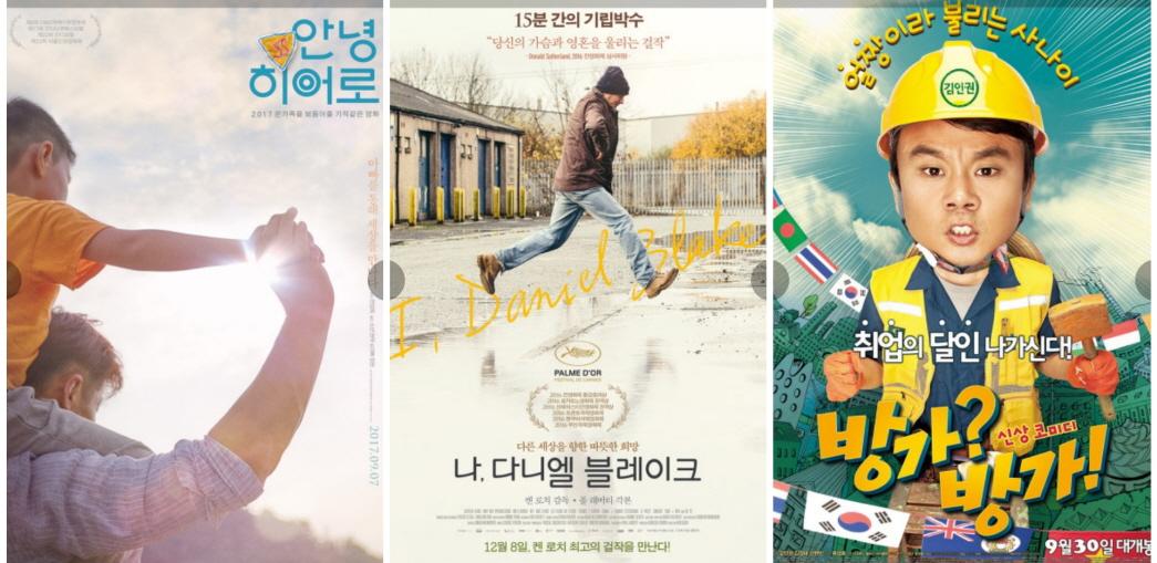 제5회 부천노동영화제에서 상영되는, 이전의 극장 개봉 영화들.
