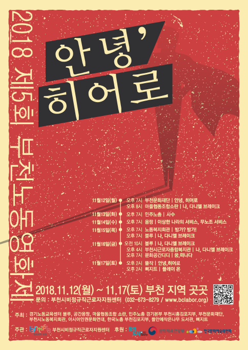 제5회 부천노동영화제 포스터.