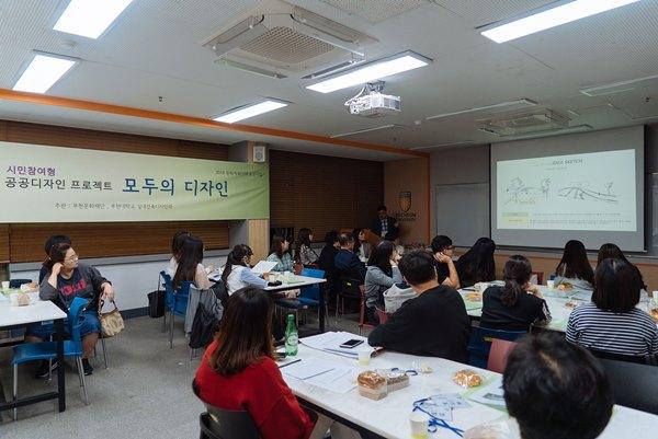 ▲ 2018년 9월 13일부터 10월 11일 부천대학교 예지관 디자인2실에서 열린 '시민참여형 공공디자인 프로젝트 모두의 디자인' 워크숍에 학생과 시민들이 참여하고 있다