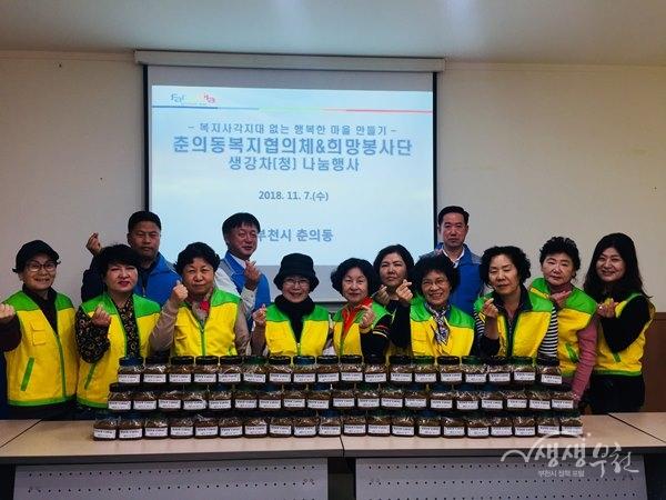 ▲ 춘의동 복지협의체&희망봉사단 생강청 제조 나눔 활동
