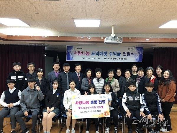 ▲ 소일초등학교·소사중학교 플리마켓 수익금 전달