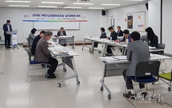 ▲ 2019년 부천시교육경비보조금 심의위원회