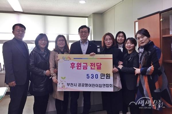 부천시 공공형어린이집연합회, 디딤씨앗통장 후원금 전달