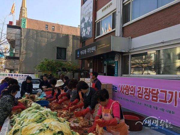 역곡3동 주민자치위원회 사랑의 김장김치 나눔