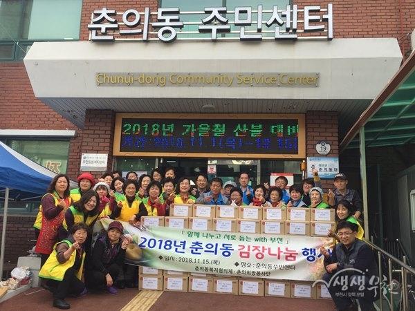 ▲ 춘의동 복지협의체 김치 담가 소외계층 110가구에 전달