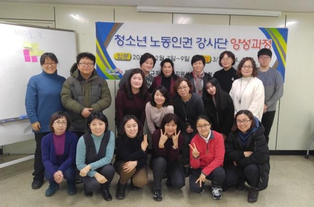 ▲ 청소년 노동인권 강사단 양성과정 워크숍 모습