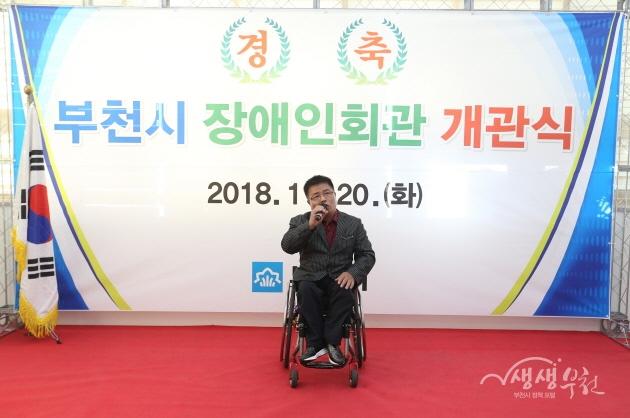 ▲ 부천시 장애인회관 개관식