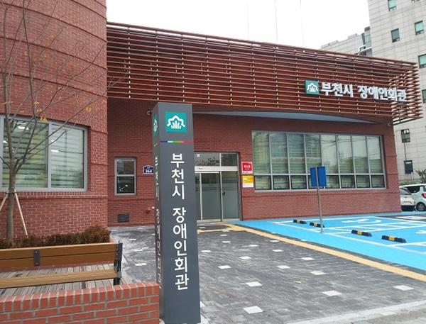 ▲ 20일 문을 연 부천시 장애인회관의 모습