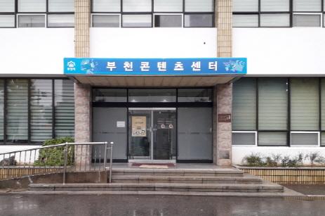 '음악공장B'가 자리한 부천콘텐츠센터 전경.