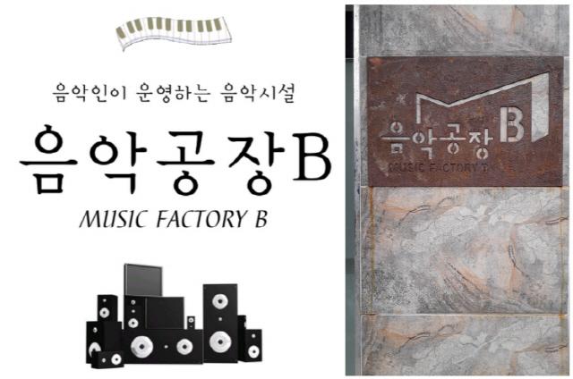 '음악공장B' 리플릿과 현판.