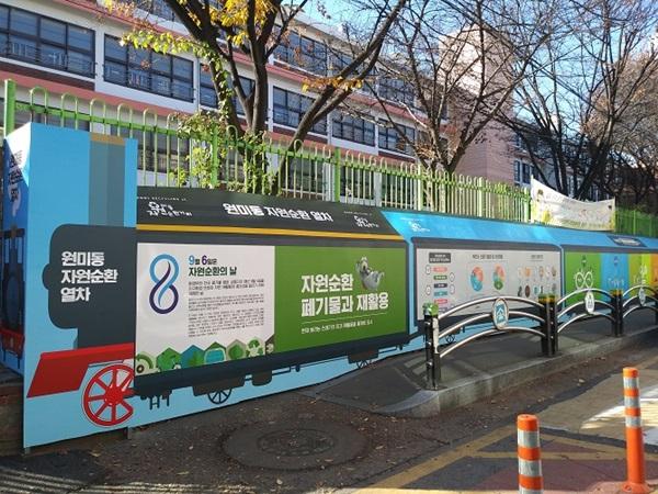 ▲ '원미동 자원순환 열차 이야기'가 시작되는 북초등학교 담장 입구