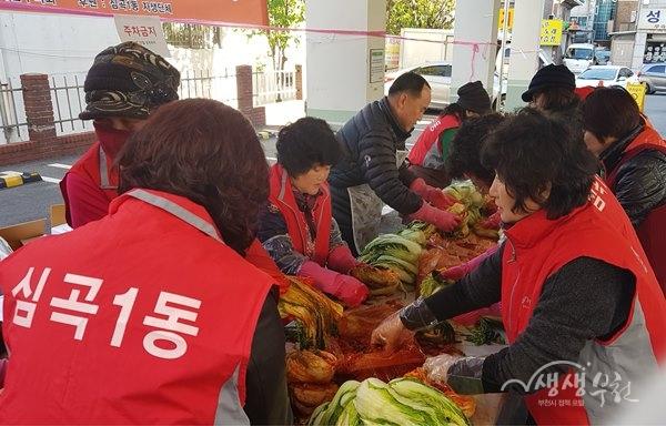 ▲ 심곡1동 새마을부녀회 저소득가정에게 김장김치 지원