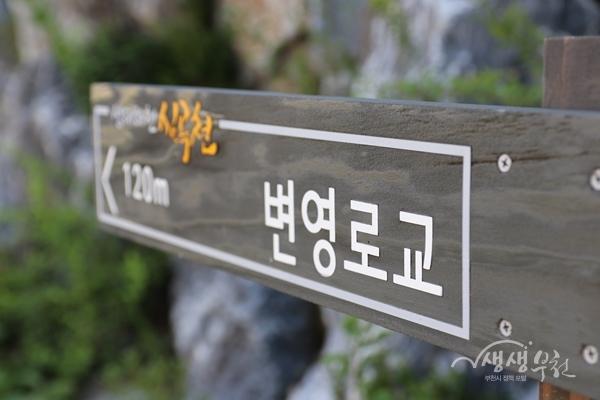 ▲ 심곡 시민의강 변영로교 표지