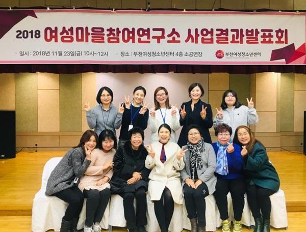 ▲ 부천여성청소년센터 여성마을참여연구소 활동가들