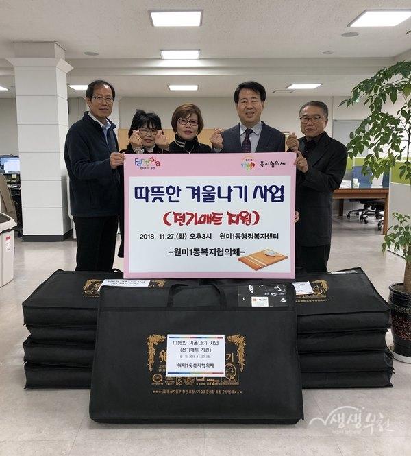 ▲ 원미1동 복지협의체 저소득 독거노인에게 전기매트 지원