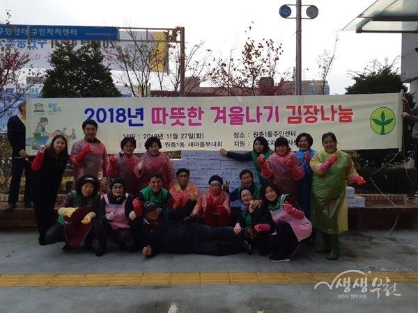 ▲ 원종1동 새마을회 위원들이 김장나눔 행사를 위해 모였다.