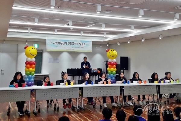 ▲ 어린이 건강동아리 발표회