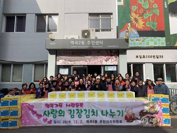 ▲ 역곡2동 주민자치위원회, 어려운 이웃에게 김장김치와 라면 전달