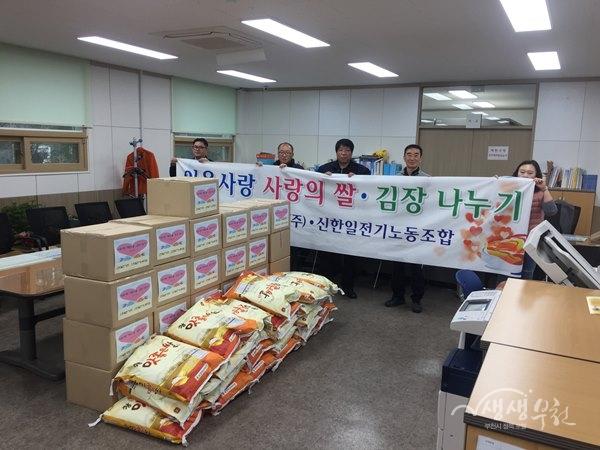 ▲ ㈜신한일전기 이웃사랑 사랑의 쌀·김장 나눔 실천