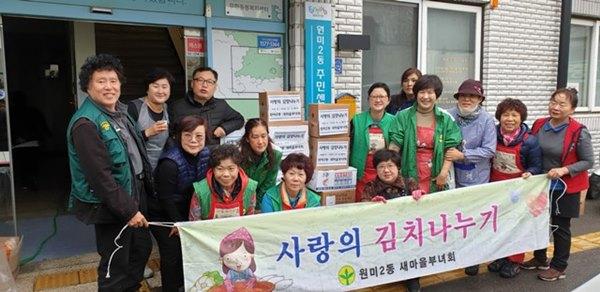 ▲ 원미2동, '사랑의 김치나누기'행사