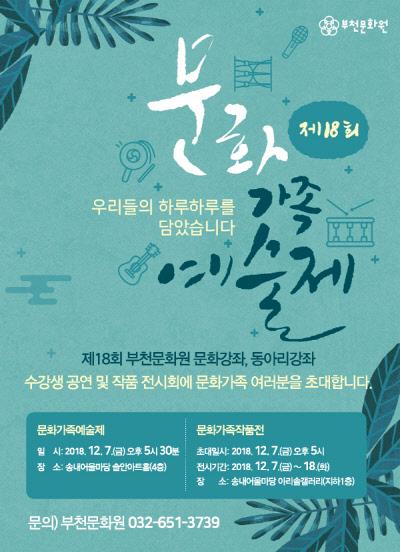 ▲ 부천문화원 제18회 문화가족예술제 포스터.