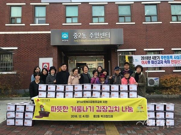 ▲ 중2동 복지협의체 김장 나눔 행사