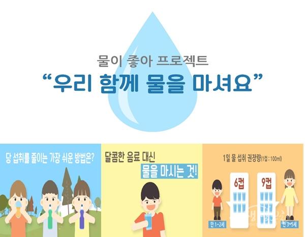 ▲ 물 마시기 실천 홍보물