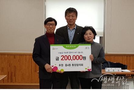 ▲ 중4동 통장협의회, 연말 사랑의 후원금 전달
