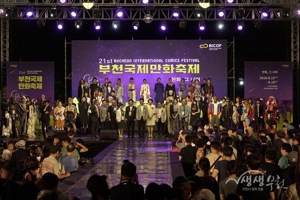 ▲ 제21회 부천국제만화축제 개막식